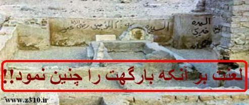 Image result for قبرستان ابوطالب